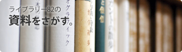 ライブラリー82の所蔵図書を調べる。