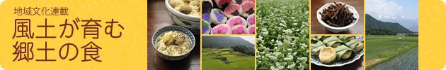 地域文化連載「風土が育む 郷土の食」