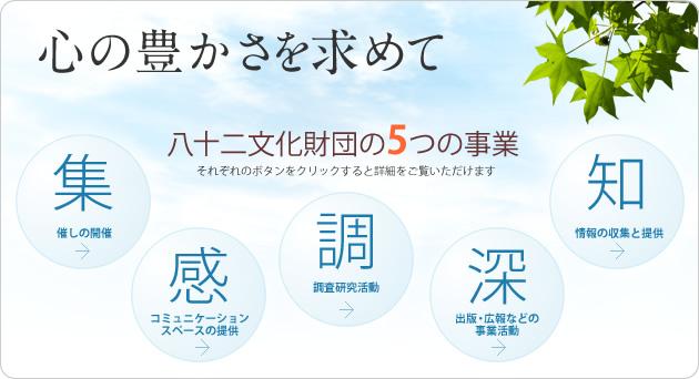 長野県の芸術・文化情報センター 公益財団法人 八十二文化財団